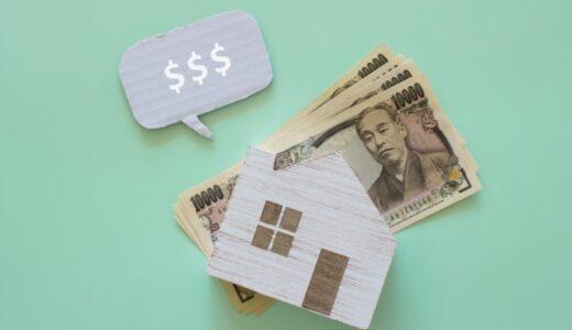 資産価値が残っているうちに住宅は売却しないと赤字になってしまうことがあります